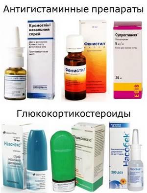 Антигистаминные средства и глюкокортикостероиды