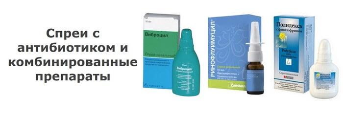 Комбинированные спреи для детей: Виброцил, Ринофлуимуцил, Полидекса